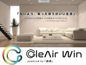 クレアウィン コロナ対策 空気清浄 ウィルス エアコン フィルター
