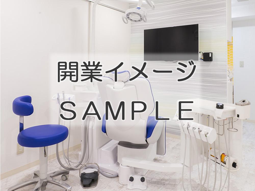 歯科医院開業 テナント 設計デザイン 物件情報 宝塚 大阪 兵庫