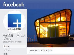 スクエアプラス FaceBook