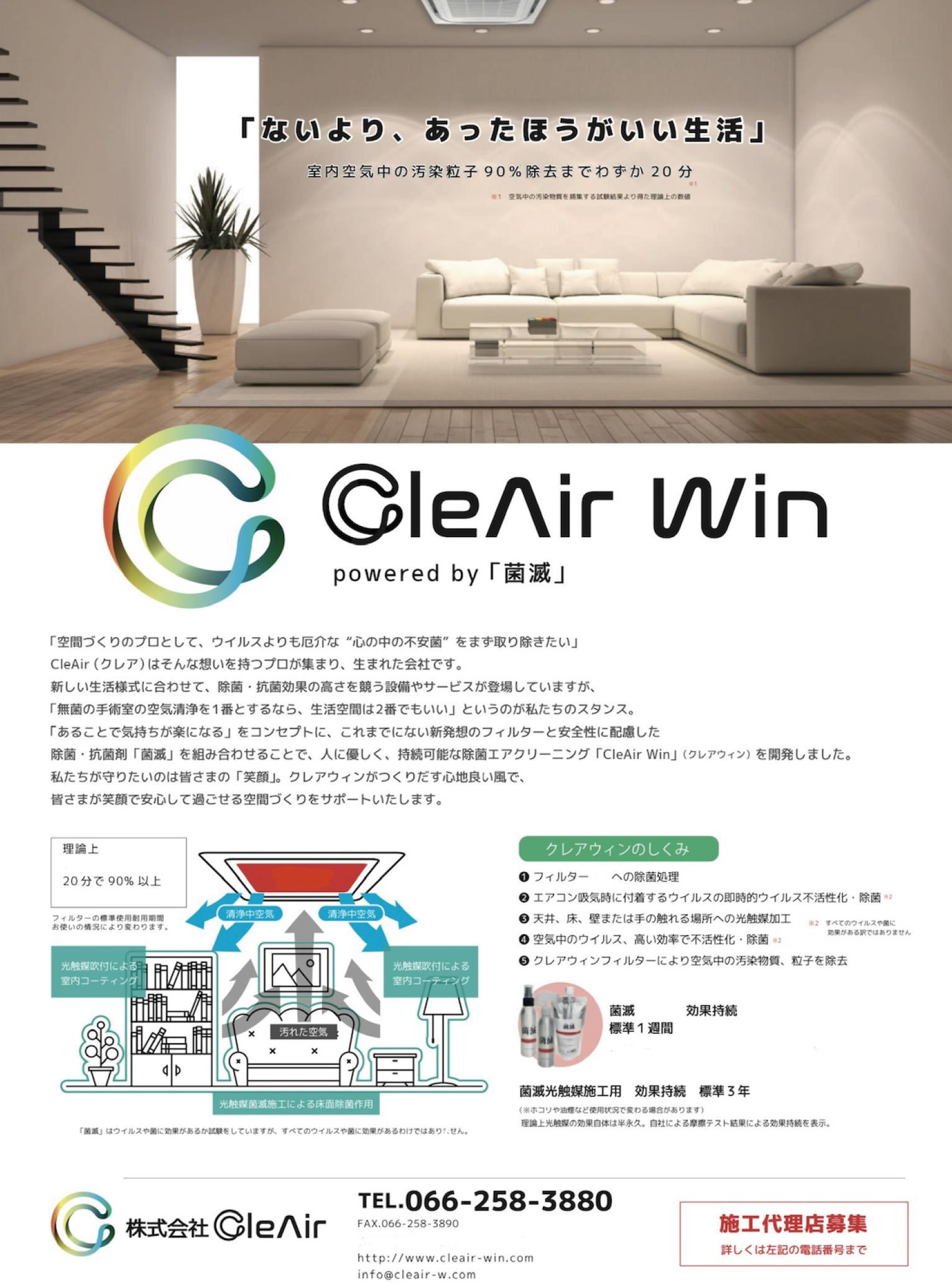 クレアウィン 菌滅 空気清浄化