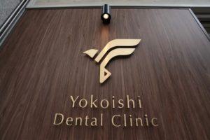サイン 設計デザイン 歯科医院 看板