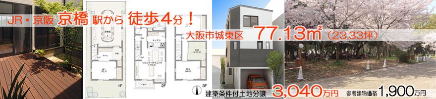 京橋 徒歩4分 分譲 土地 自由設計